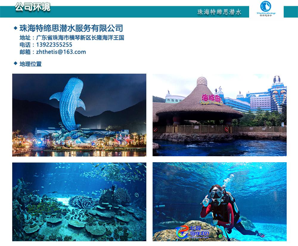 珠海长隆海豚岛体验潜水